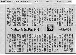 0504yomiuri001.jpg