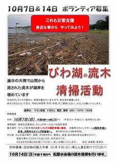 201210biwako.jpg